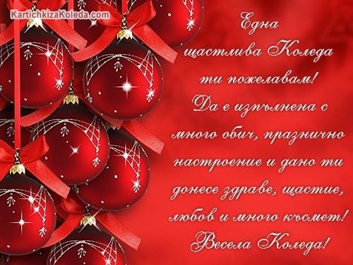 Една щастлива Коледа ти пожелавам! Да е изпълнена с много обич, празнично настроение и дано ти донесе здраве, щастие, любов и много късмет! Весела Коледа!