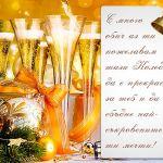 С много обич аз ти пожелавам тази Коледа да е прекрасна за теб и да сбъдне най-съкровените ти мечти!