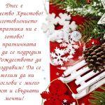 Днес е Рождество Христово! Приготовлението за празника ни е готово! На празничната маса да се подредим и с Рождеството да се поздравим! Да се помолим да ни благослови с много радост и сбъднати мечти!