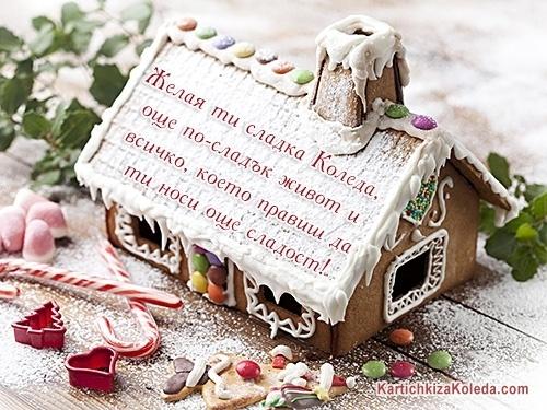Желая ти сладка Коледа, още по-сладък живот и всичко, което правиш да ти носи още сладост!