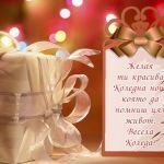 Желая ти красива Коледна нощ, която да помниш цял живот. Весела Коледа!