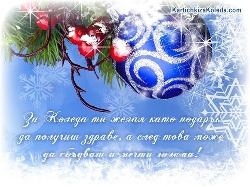 За Коледа ти желая като подарък да получиш здраве, а след това може да сбъдваш и мечти големи!