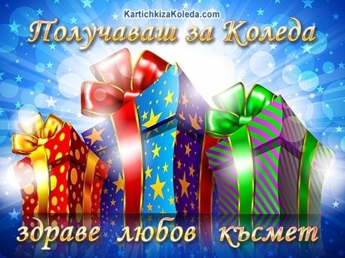Получаваш за Коледа здраве, любов, късмет