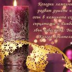 Коледни лампички радват душите ни, огън в камината сгрява сърцата ни и камбанен звън известява: Весела Коледа приятели!