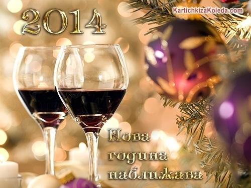 Нова година 2014 наближава