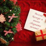 Весела Коледа и много сбъднати мечти