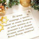 Не искам подаръци, а просто здраве за моите приятели, да имат причини да се усмихват и да сбъдват желания, когато поискат. Весела Коледа, приятели!