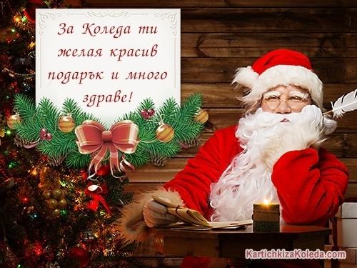 За Коледа ти желая красив подарък и много здраве