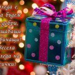 Коледа е, нека бъдем по-добри, прощаващи и обичащи! Весела Коледа на всички!