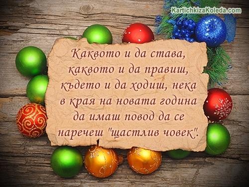 """Щастлива нова година! Каквото и да става, каквото и да правиш, където и да ходиш, нека в края на новата година да имаш повод да се наречеш """"щастлив човек""""."""