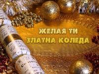 Желая ти златна Коледа