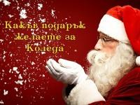 Какъв подарък желаете за Коледа