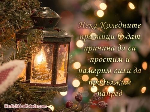 Нека Коледните празници бъдат причина да си простим и намерим сили да продължим напред
